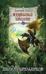 Дмитрий Емец -Муравьиный лабиринт