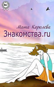 Маша Королева - Знакомства.ru