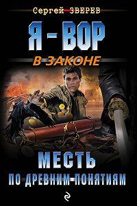 Сергей Иванович Зверев -Месть по древним понятиям