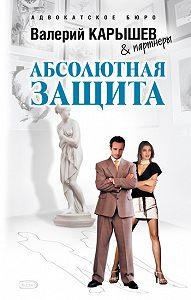Валерий Карышев -Абсолютная защита