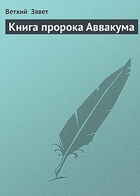 Ветхий Завет -Книга пророка Аввакума