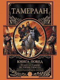 Тамерлан  - Книга побед. Чудеса судьбы истории Тимура