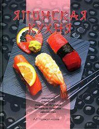 Анастасия Красичкова -Японская кухня
