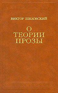 Виктор Шкловский -О теории прозы