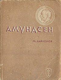 Михаил Дьяконов -Амундсен