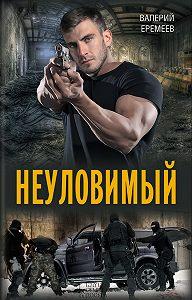 Валерий Еремеев - Неуловимый