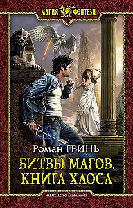 Роман Гринь -Битвы магов. Книга Хаоса