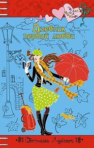Светлана Лубенец -Дневник первой любви