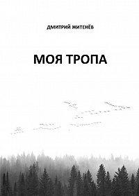 Дмитрий Житенёв - Моя тропа