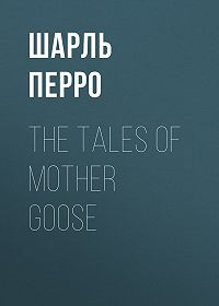 Шарль  Перро -The Tales of Mother Goose
