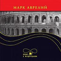 Марк Аврелий  Антонин -Высказывания и афоризмы