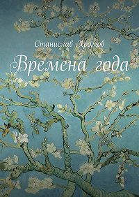 Станислав Хромов - Временагода