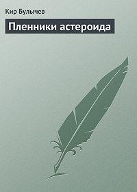 Кир Булычев -Пленники астероида