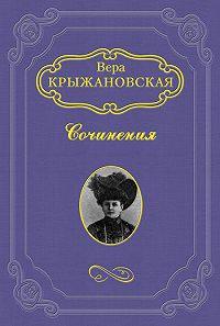 Вера Крыжановская-Рочестер -Два сфинкса