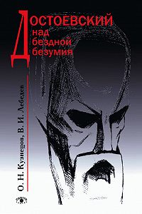 Олег Кузнецов, Владимир Лебедев - Достоевский над бездной безумия