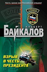 Альберт Байкалов -Взрыв в честь президента
