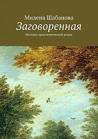 Милена Шабанова -Заговоренная. Мистико-приключенческий роман