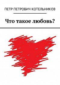 Петр Котельников -Что такое любовь?