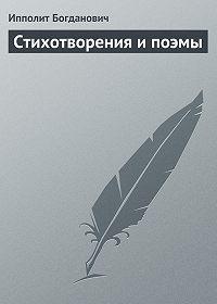 Ипполит Богданович -Стихотворения и поэмы