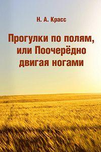 Наталья Красс - Прогулки по полям, или Поочерёдно двигая ногами