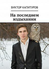Виктор Капитуров -Напоследнем издыхании