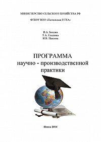 Ирина Павлова -Программа научно-производственной практики