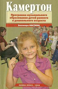 Элеонора Костина -Камертон. Программа музыкального образования детей раннего и дошкольного возраста