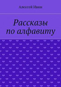 Алексей Ивин - Рассказы поалфавиту