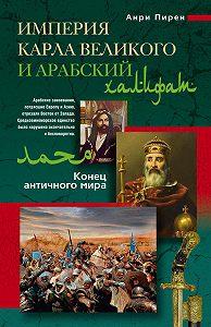 Анри Пирен -Империя Карла Великого и Арабский халифат