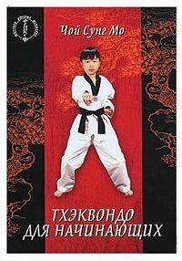 Чой Сунг Мо -Тхэквондо для начинающих