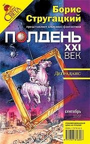 Геннадий Прашкевич -Деграданс