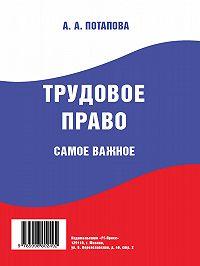 А. Потапова -Трудовое право. Самое важное