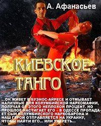Александр Афанасьев -Киевское танго