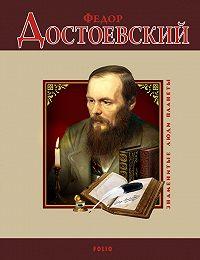 И. А. Рудычева -Федор Достоевский