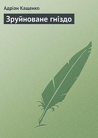 Адріан Кащенко -Зруйноване гніздо