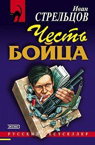 Иван Стрельцов - Честь бойца