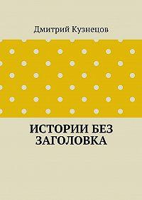 Дмитрий Кузнецов -Истории без заголовка