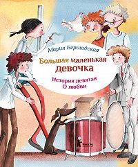 Мария Бершадская -Про любовь