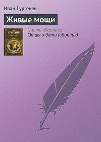 Иван Тургенев -Живые мощи