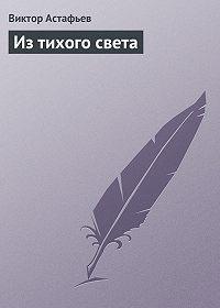 Виктор Астафьев - Из тихого света