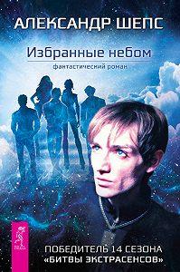 Александр Шепс - Избранные небом