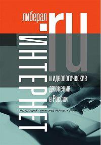 Коллектив Авторов -Интернет и идеологические движения в России. Коллективная монография