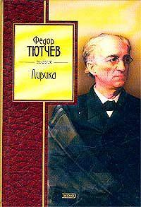 Федор Тютчев -Избранные стихи