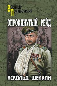 Аскольд Шейкин -Опрокинутый рейд