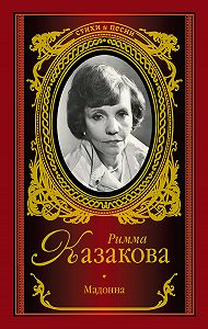Римма Казакова - Мадонна (сборник)