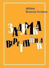 Ирина Волкова-Китаина -Задумка Веретенщика