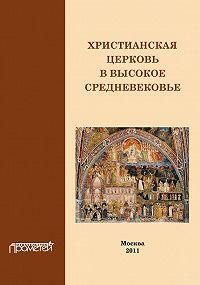 Н. Симонова, И. Дворецкая - Христианская Церковь в Высокое Средневековье