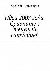 Алексей Виноградов -Идеи 2007 года. Сравните с текущей ситуацией