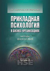 Александра Мартынова -Прикладная психология в бизнес-организациях. Методы фасилитации