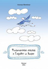 Анаида Шнайдер -Философская сказка о Голубке и Волке